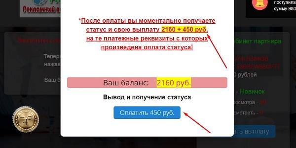 просьба оплатить
