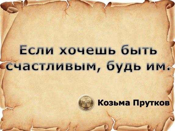 Афоризм Козьмы Пруткова