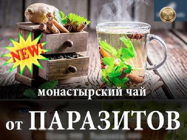 монастырский чай для очищения от паразитов
