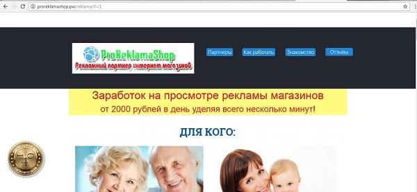 Сайт мошенников