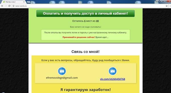 Контакты Олега Ефремова