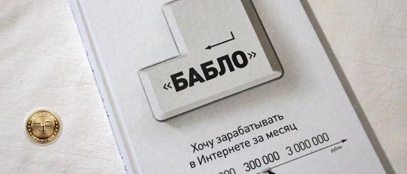 Кнопка Бабло