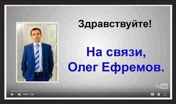 Заставка Олега Ефремова