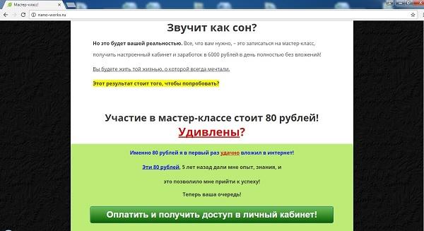 ПрПросьба оплатить 80 рублей