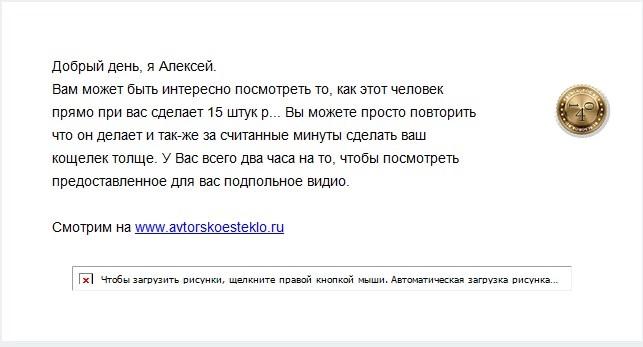 Письмо от Алексея