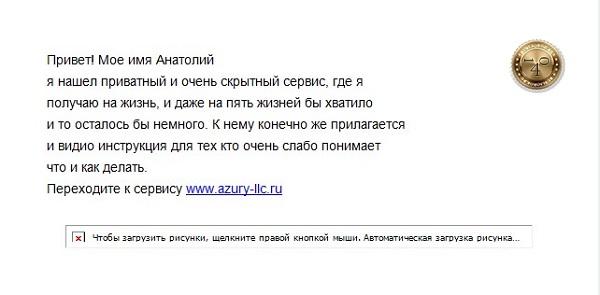 Письмо от Анатолия
