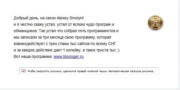 Письмо от Алексея Смолина