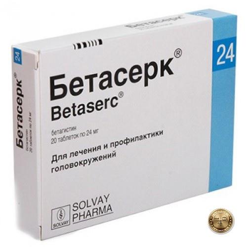 Препарат бетасерк