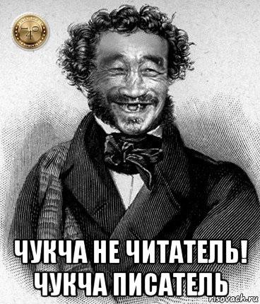 Чукча писатель