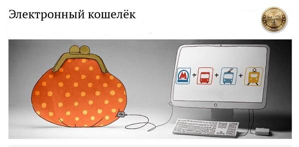 Электронный кошелек