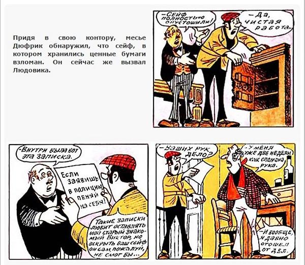 Людовик Записка в сейфе