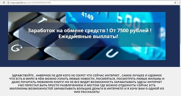 сайт Михаила Сочельника