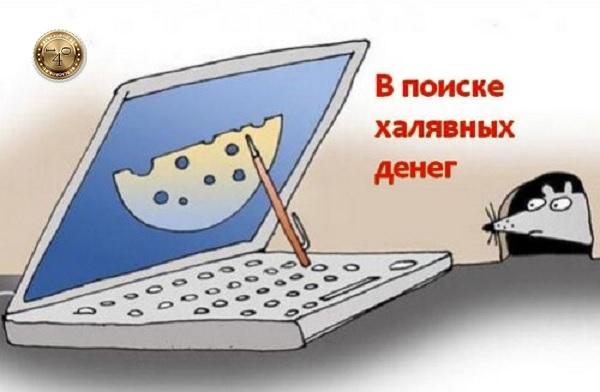 халява в интернете