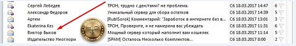 Письмо от Виктора Быкова