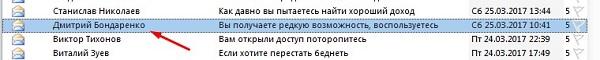 Письмо от Дмитрия Бондаренко
