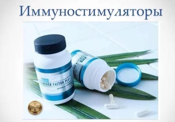 иммуностимуляторы