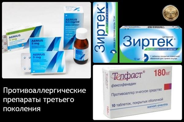 третье поколение препаратов от аллергии