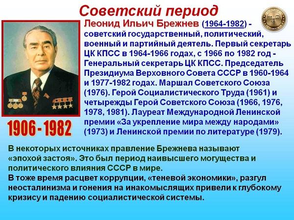 генсек ЦК КПСС