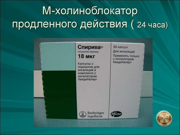 препарат м-холиноблокатор