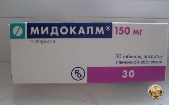 упаковка мидокалма 150 мг