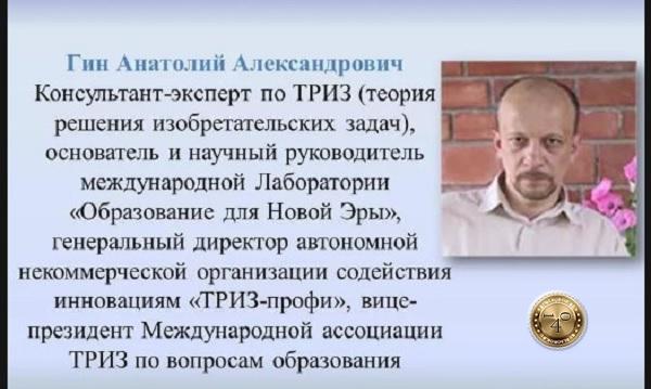 Гин Анатолий Алекссандрович