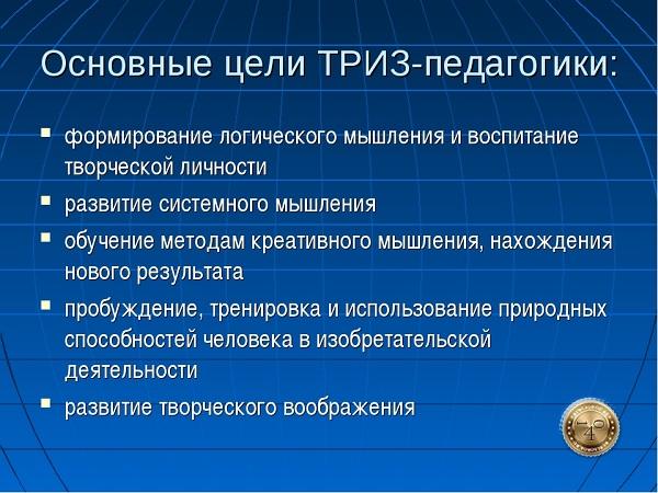 цели ТРИЗ-педагогики