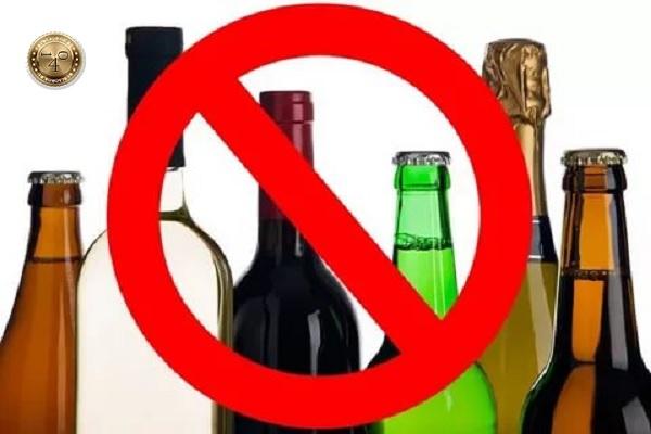 чапрет на употребление алкоголя