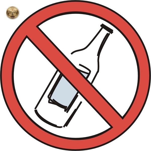 пить нельзя