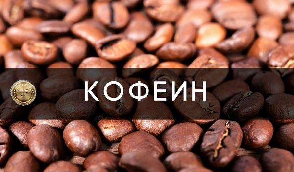 препарат кофеин