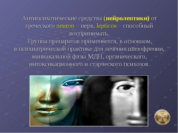 антипсихотические средства