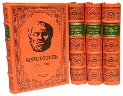 4 тома Аристолия