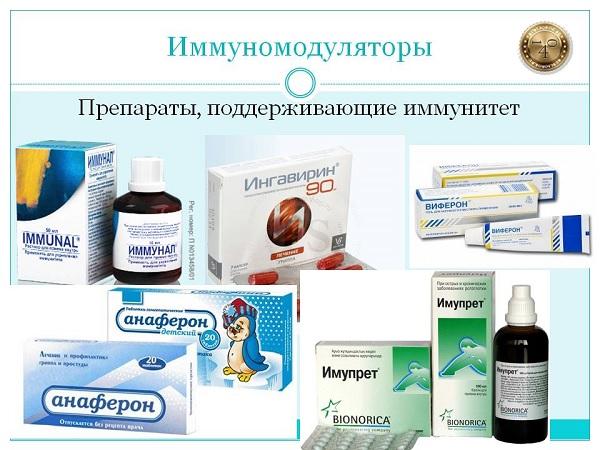 имунностимуляторы
