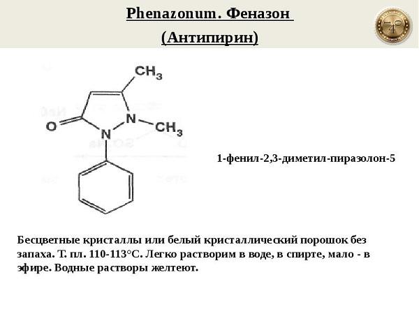 антибиотик феназон