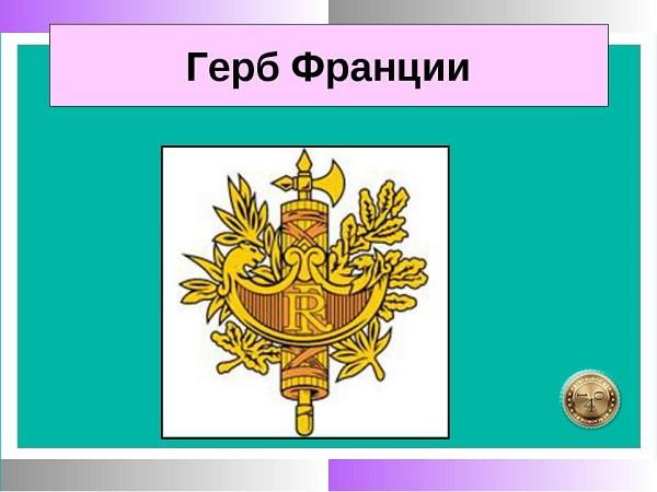 французский герб