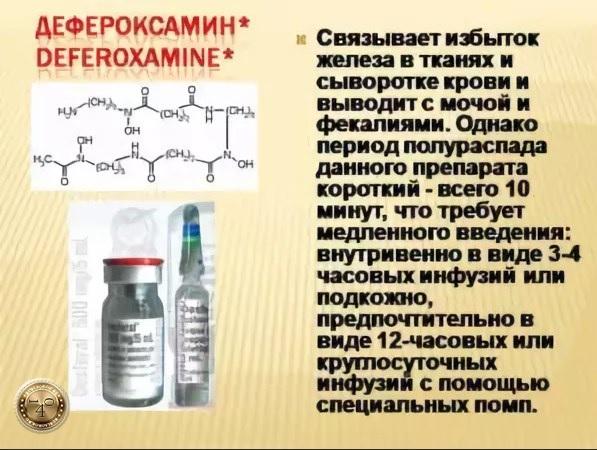 препарат дефероксамин