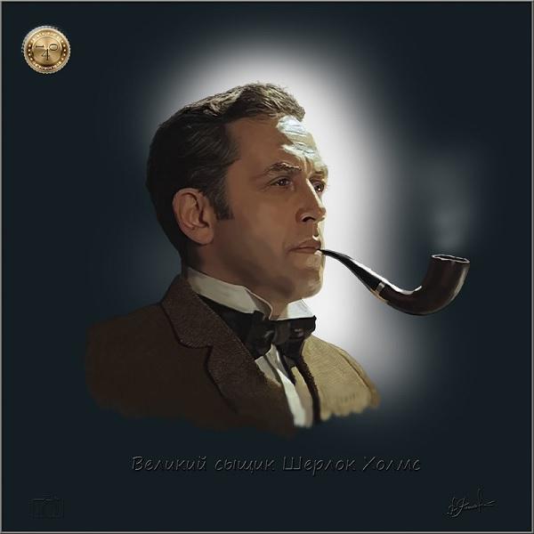 Шерлок Холмс - сыщик