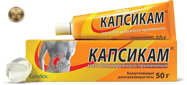 препарат капсикам