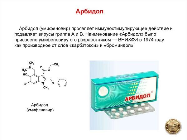 препарат умифеновир