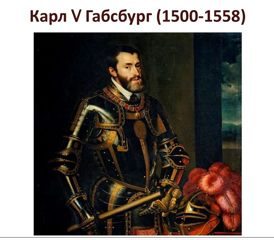 Карл V - король Испании