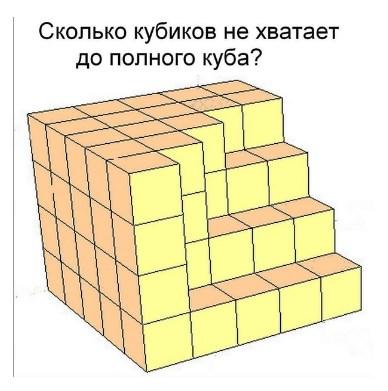 сколько кубиков не хватает