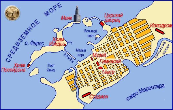 Александрийский маяк на карте
