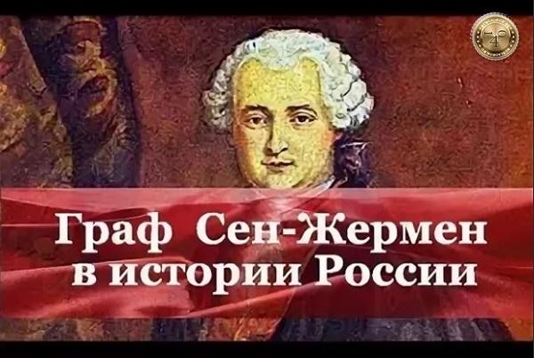 сен-жермен в россии