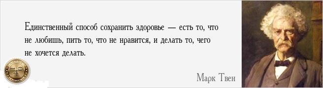 Цитата Марка Твена